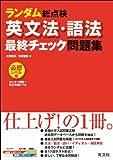 英文法・語法 最終チェック問題集〔必修レベル編〕 (ランダム総点検)