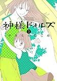 神様ドォルズ(3) (サンデーGXコミックス)