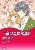 一夜の恋テーマセット vol.4 (ハーレクインコミックス)