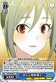 ヴァイスシュヴァルツ 新たな挑戦 蘭子(U)/ アイドルマスター シンデレラガールズ 2nd SEASON(IMC/W43)/ヴァイス/IMC/W43-099