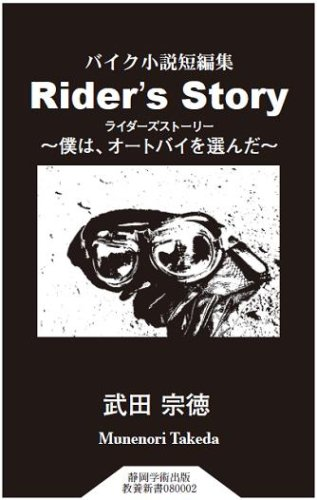 Rider's Story バイク小説短編集
