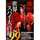 世界スパイ大百科実録99―恐るべき諜報戦争の真実!!