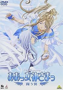 ああっ女神さまっ 闘う翼 [DVD]