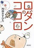 ロダンのココロ 春 (朝日文庫 (う21-1))