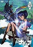 ふしぎの海のナディア VOL.09
