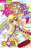 にじいろ☆プリズムガール(1) (ちゃおコミックス)