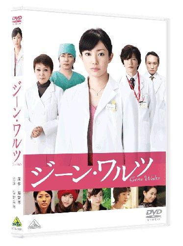 ジーン・ワルツ [DVD]