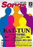 月刊 Songs (ソングス) 2013年 02月号 [雑誌]