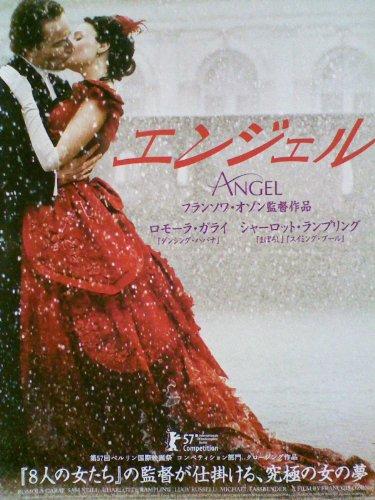 エンジェル  [DVD]