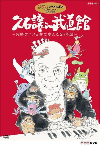 久石譲 in 武道館 ~宮崎アニメと共に歩んだ25年間~ [DVD]