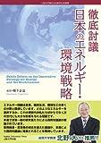 徹底討議 日本のエネルギー・環境戦略
