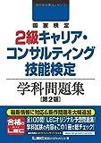 国家検定 2級キャリア・コンサルティング技能検定 学科問題集 第2版