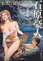 新装版 石原豪人---「エロス」と「怪奇」を描いたイラストレーター (らんぷの本/マスコット)