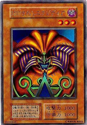 【シングルカード】遊戯王 封印されしエクゾディア ウルトラレア※ドーム大会限定プレミアムパック