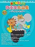ピアノ連弾 中級 連弾で楽しむ! 吹奏楽作品集~ディスコ・キッド~ (全10曲)