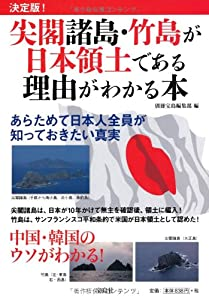 決定版! 尖閣諸島・竹島が日本領土である理由がわかる本 (宝島社ブックレット)
