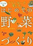イラスト版 プランターで楽しむはじめての野菜づくり (講談社の実用BOOK)
