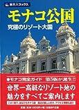 【バーゲンブック】 旅名人ブックス6 モナコ公国