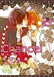 Chance! (ディアプラス・コミックス) (ディアプラスコミックス)