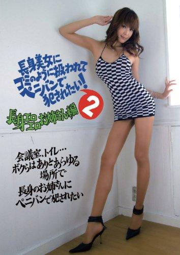 [星優乃] 長身美女にゴミのように扱われてペニバンで犯されたい!(2)