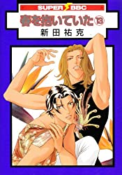 春を抱いていた 13 (13) (スーパービーボーイコミックス)