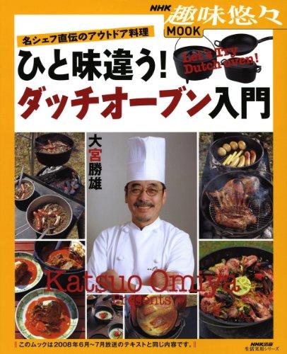 名シェフ直伝のアウトドア料理 ひと味違う!ダッチオーブン入門 (生活実用シリーズ)