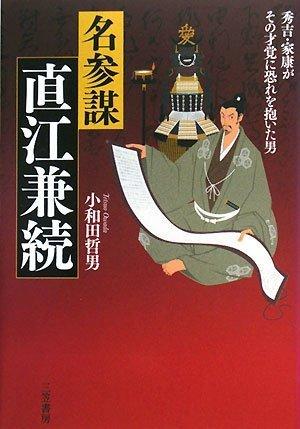 名参謀・直江兼続―秀吉・家康がその才覚に恐れを抱いた男
