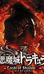 悪魔城ドラキュラ Lords of Shadow 2 初回生産限定特典「錬金のルーン」同梱 &Amazon.co.jp限定特典 アーマード・ドラキュラ コスチュームDLC付き