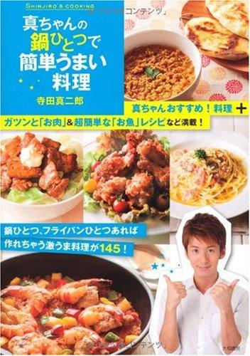 真ちゃんの鍋ひとつで簡単うまい料理 (みんなのレシピ)