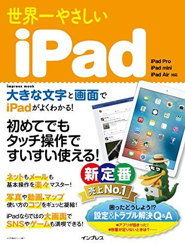 世界一やさしいiPad[Kindle版]