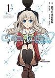 Charlotte (1) (電撃コミックスNEXT)