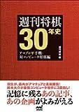 週刊将棋30年史 ~アマプロ平手戦・対コンピュータ将棋編~ (マイナビ将棋BOOKS)