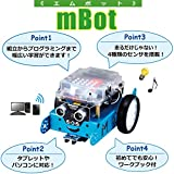 mBot エムボット 【日本語ワークブック付】(国内正規品)プログラミングロボット