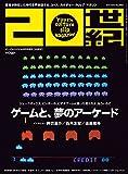 20世紀(3) 2016年 05 月号 [雑誌]: タンデムスタイル 増刊
