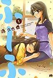 ふ?ふ: 1 (百合姫コミックス)