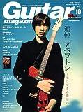 Guitar magazine 2009年 10月号