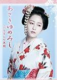 木曜時代劇「あさきゆめみし~八百屋お七異聞」 BD-BOX[Blu-ray/ブルーレイ]