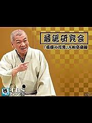 落語研究会 「長屋の花見」入船亭扇遊