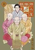 拝み屋横丁顚末記 20巻 (IDコミックス ZERO-SUMコミックス)