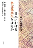 日本における多文化共生とは何か 在日の経験から