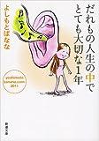 だれもの人生の中でとても大切な1年: yoshimotobanana.com2011 (新潮文庫)