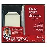 レイメイ藤井 2009年1月始まり 夢に日付を date your dream システム手帳キットバ