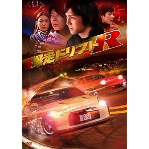 爆走ドリフトR【期間限定生産】 [DVD]