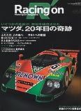 454号レーシングオン マツダ、20年目の奇跡―Motorsport magazine (NEWS mook)