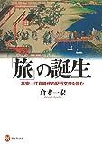 「旅」の誕生: 平安—江戸時代の紀行文学を読む (河出ブックス)
