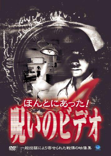 ほんとにあった!呪いのビデオ(4) [DVD]