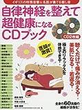 �����_�o�𐮂��Ē����N�ɂȂ�CD�u�b�N (CD2���t�^:�C�M���X�̓��ꉹ��&���オ�t�ł��)
