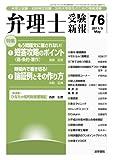 弁理士受験新報 No.76(2011.5)