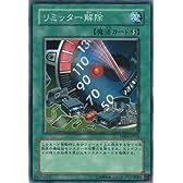 【シングルカード】 リミッター解除 DP04-JP016(遊戯王OCG デュエリストパック-ヘルカイザー編-)【ノーマル】