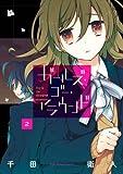 ガールズ・ゴー・アラウンド2巻 (デジタル版ガンガンコミックスJOKER)